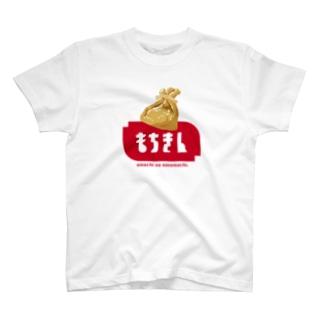 もちきん T-shirts