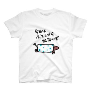 ふとんから出ない T-shirts