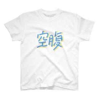 空腹 T-shirts