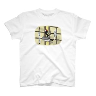 やられたらやりかえす T-shirts
