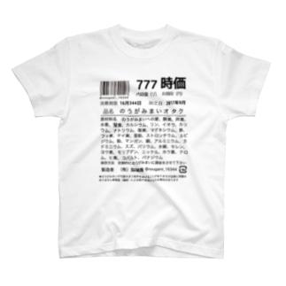のうがみオタクの成分表示 T-shirts
