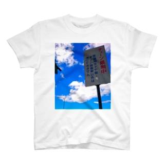 チェーン規制中 T-shirts
