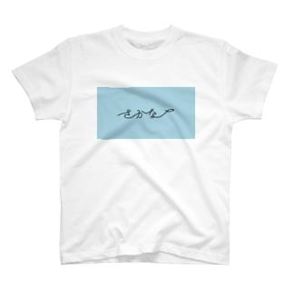 手レタリング おさかな T-shirts