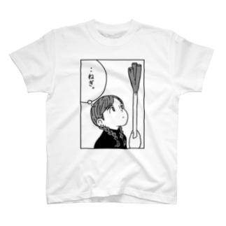 ネギを見上げる:黒 T-shirts