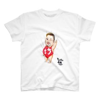 三連覇⭐️たけぽん T-shirts