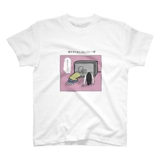 むしろ入っていく男 T-shirts