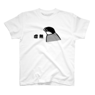 たかはらの虚無な文鳥 T-shirts