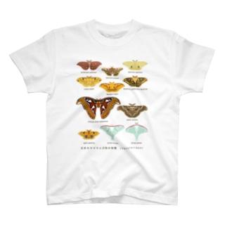 ヤママユガ科の仲間 T-shirts