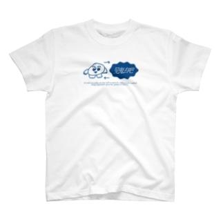 见鬼去吧 T-shirts