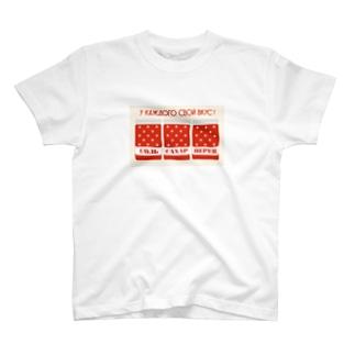 У каждого свой вкус!(人にはそれぞれ自分の好みがある) T-shirts