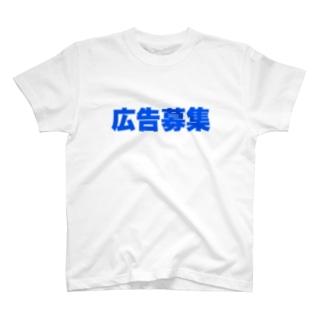 『広告募集』 求む!俺のスポンサー!! T-shirts