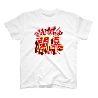 開 幕(背景あり) T-shirts