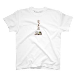 本の虫 T-Shirt
