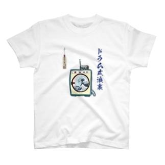 ドラム式浪裏 T-shirts