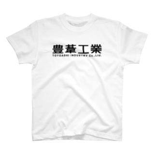 豊葦工業(文字のみ) T-shirts