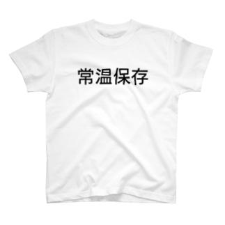 常温保存 T-shirts
