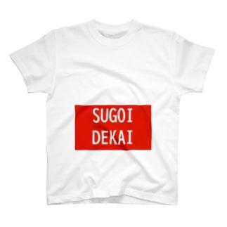 すごいでかい T-shirts