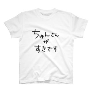 ちゅんさんがすきです T-shirts