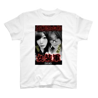 変態梁山泊・女装軍 T-shirts