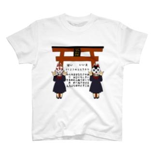 鳥居の狐狗狸さん T-shirts