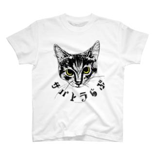 サバトラらぶ T-shirts
