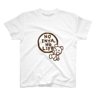 しんぷるNOいにゃNOライフ T-shirts