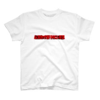 ムスカイボリタンテス T-shirts