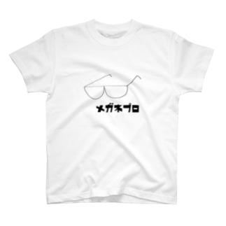メガネプロ T-shirts