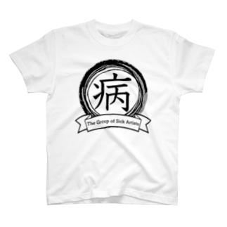 星野児胡の作者は病気団グッズ T-shirts
