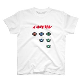 イキグサレTシャツ2 T-shirts
