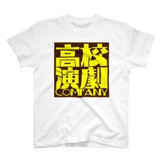 高校演劇カンパニーTsuNE T-shirts