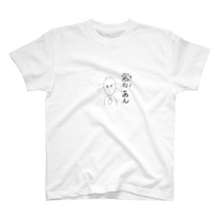 世界に一つの営利あん T-shirts