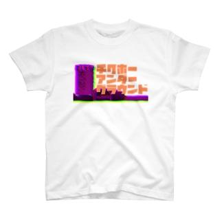 バイパス沿い T-shirts