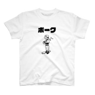 【野球玄人シリーズ】ボーク T-shirts