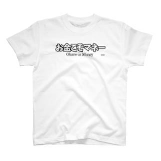 お金こそマネー T-shirts