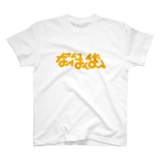 なつほんばんOR T-shirts