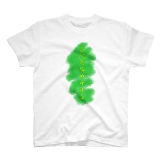 高 濃 度 茶 カ テ キ ン T-shirts