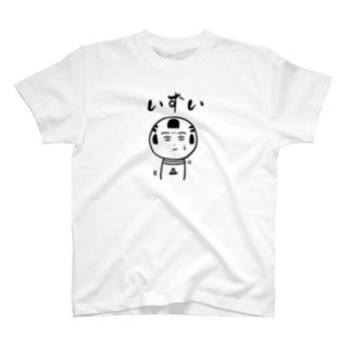 いずい T-shirts