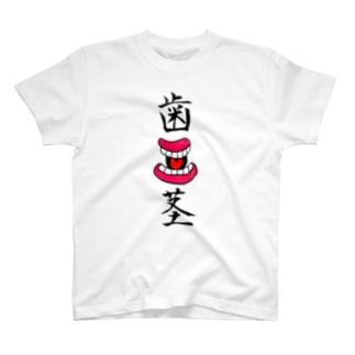 夢の歯茎ランド☆彡の開口歯茎 T-shirts