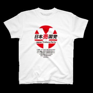 ACTIVE-HOMINGの日本売国党 T-shirts