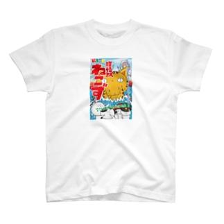 小猫怪獣ねこず(ねこず) T-shirts