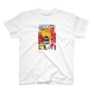 小逆襲のねこず(ねこず) T-shirts