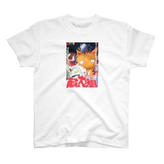 小南海の大決闘(ねこず) T-shirts