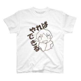 やればできる T-Shirt