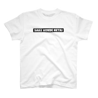 酒飲んで寝たい(白) T-shirts