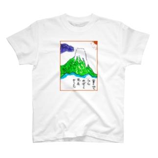 富士山ていっぺんのぼって見たかった T-shirts