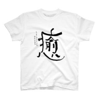 癒 T-shirts