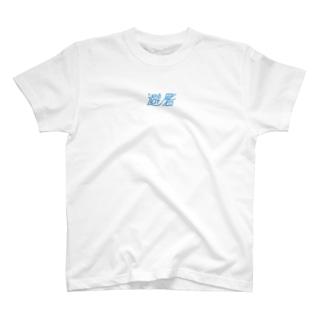 避暑 T-shirts