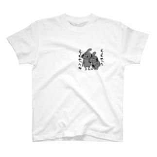 卒毛兄弟 T-shirts