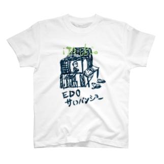 この世に2着シリーズ(江戸サイバン) T-shirts